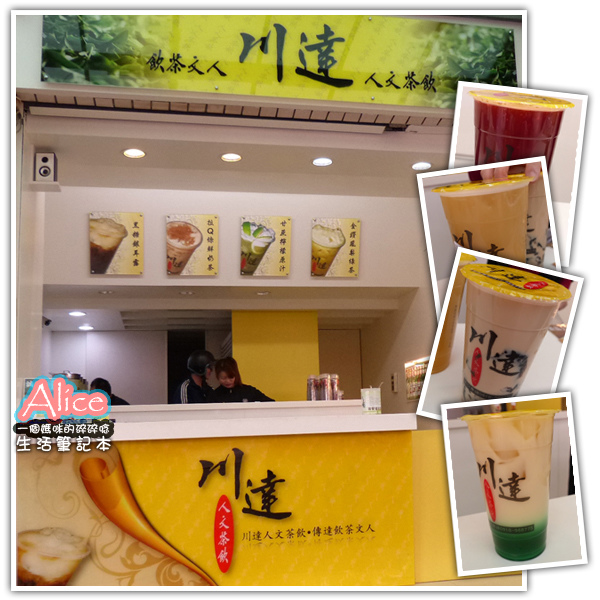 川達人文茶飲-福瑞店