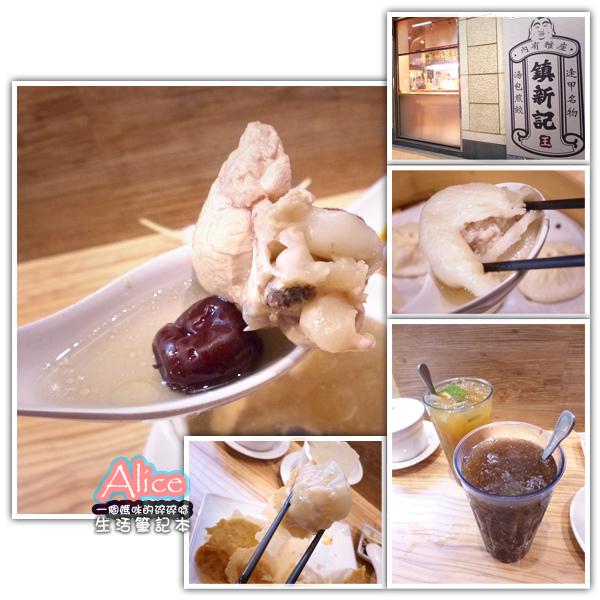 台中。鎮新記飲茶餐廳~爆汁煎餃、湯包、神鳥鳳凰湯、凍檸茶、黑木耳露