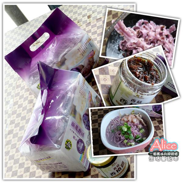 地寶天食 紫御地瓜花式刀削麵/養生意麵/香菇香椿醬