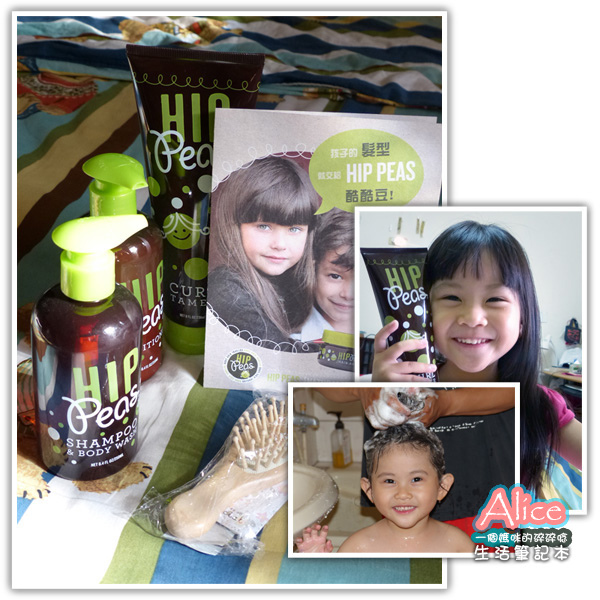 Hip Peas酷酷豆兒童造型護髮品