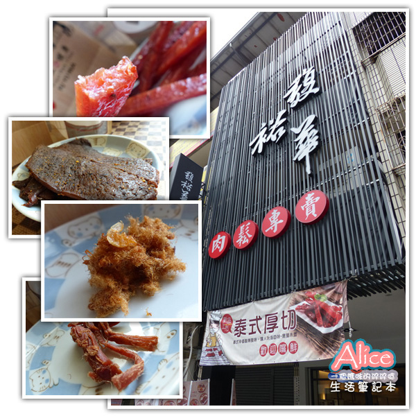 馥裕華肉鬆專賣店