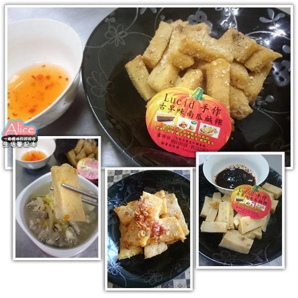 Lucid手作 南瓜鹹粿