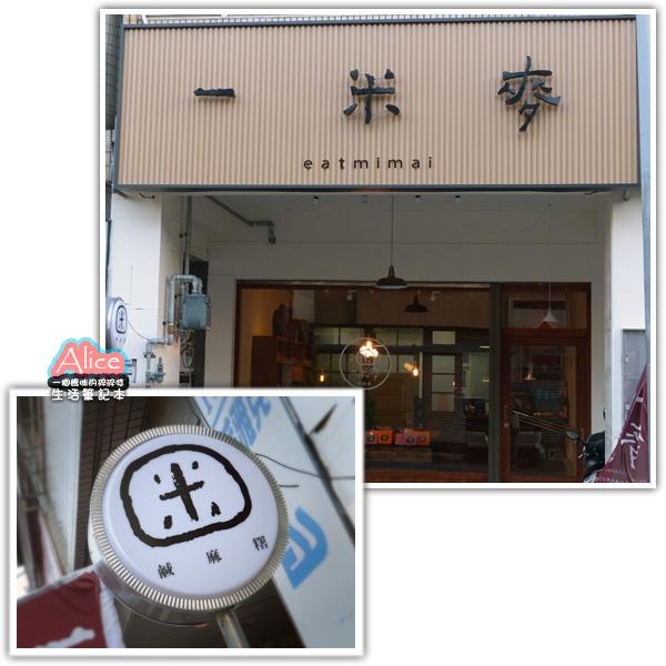 eatmimai (1).JPG