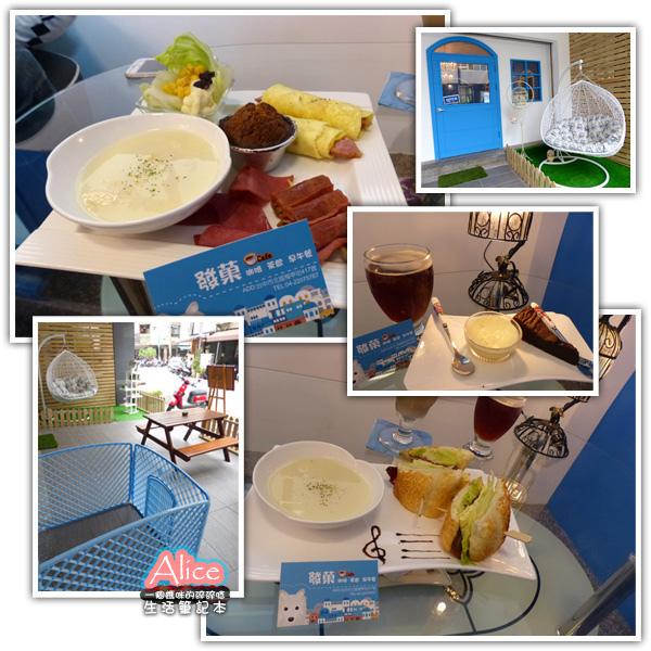 SifaSo Café 發菓咖啡