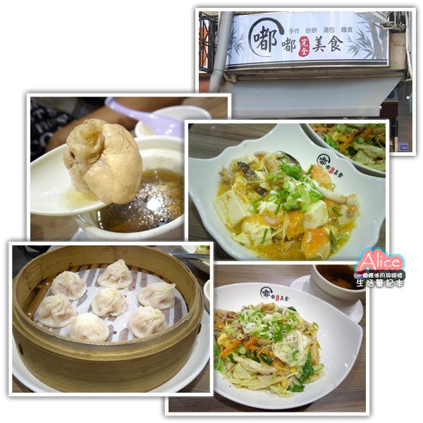嘟嘟美食_蘇軾湯包_風味炒餅_冬菇燉雞湯_蟹黃海鮮豆腐