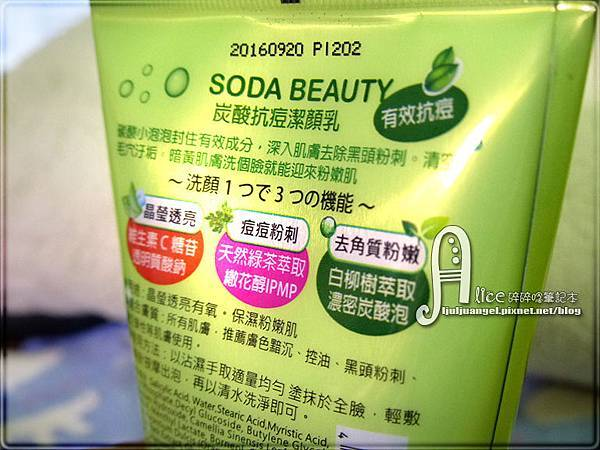 SODA BEAUTY (16).JPG