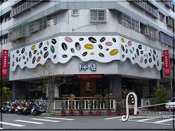 panda_cafe (27).JPG