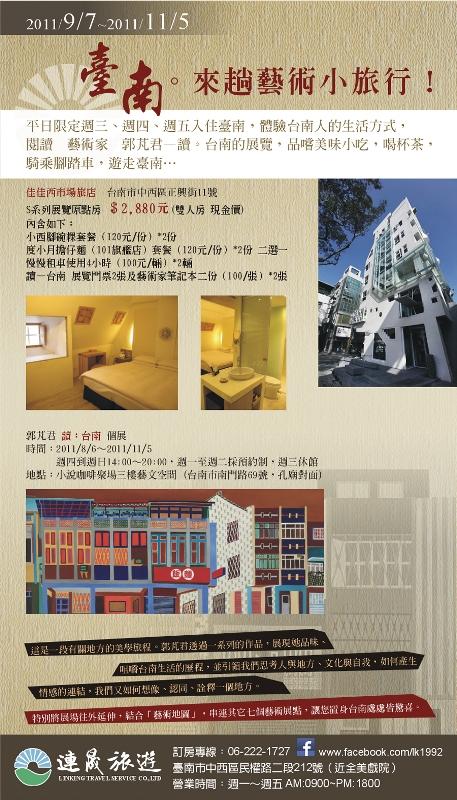 201109台南藝術小旅行.jpg