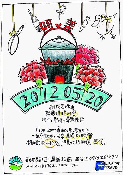 2012.05.20 阿美散步
