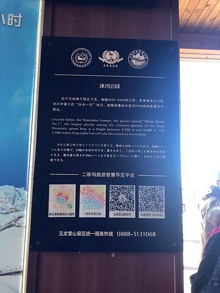 190418玉龍雪山 玉峰寺_190505_0030.jpg