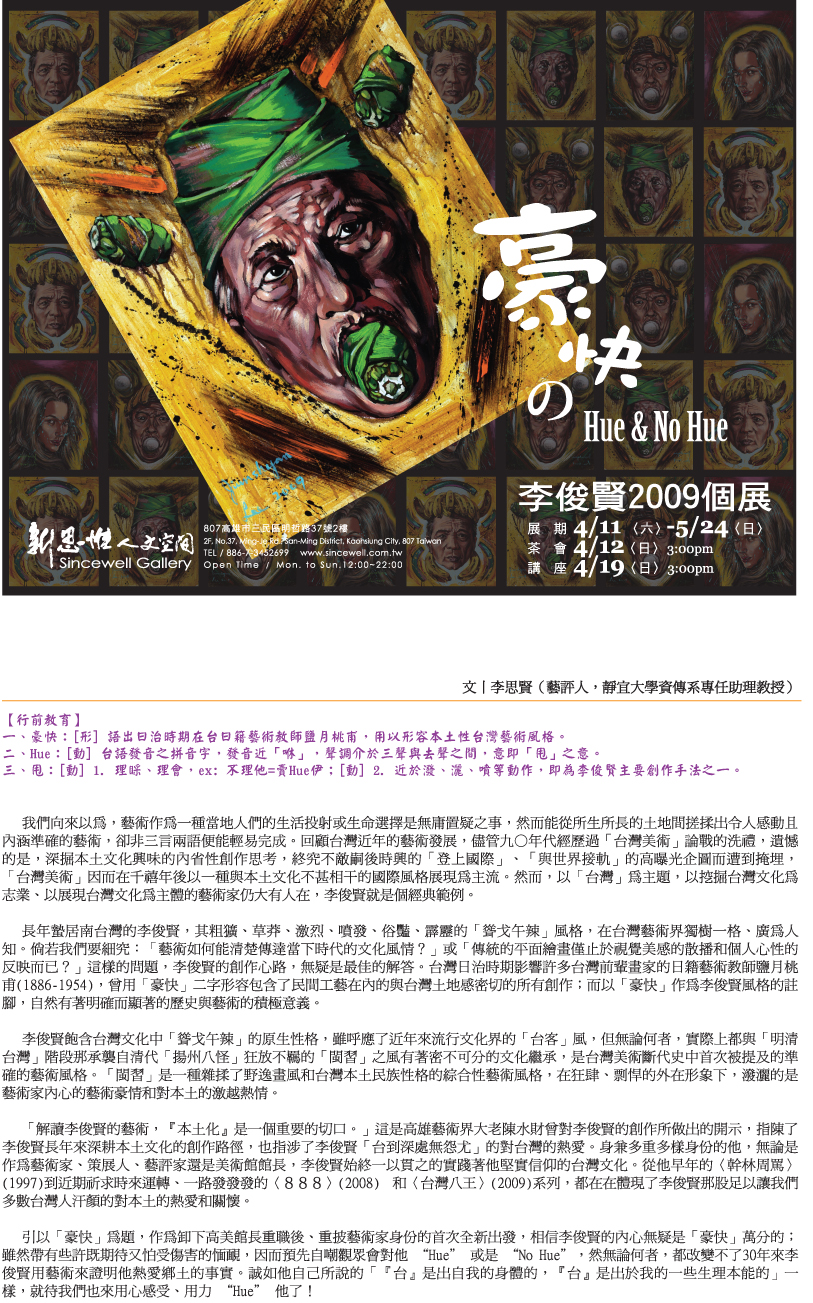 李俊賢個展2.jpg