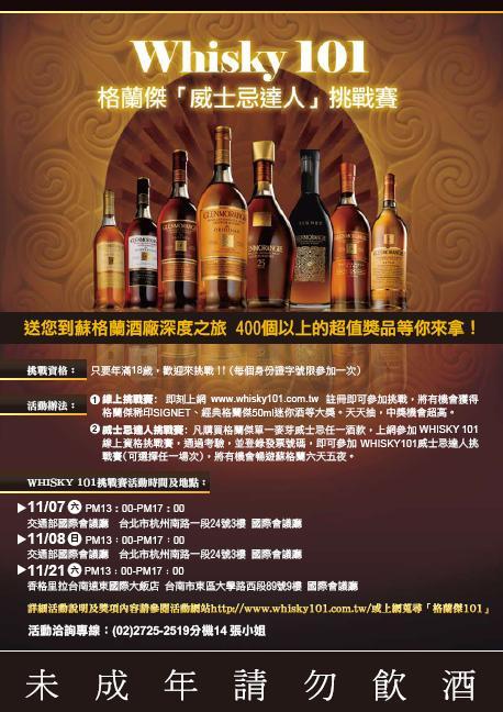 whisky101.JPG
