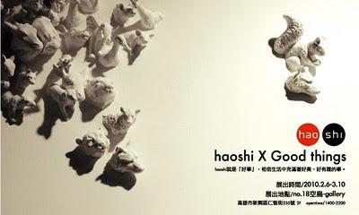 haoshi dm_1(1).jpg