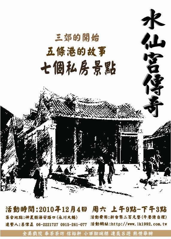 水仙宮傳奇-轉檔外框..jpg