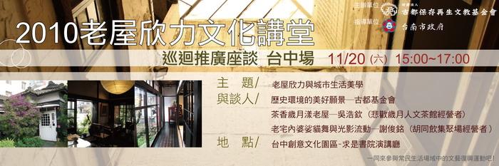 2010老屋欣力推廣座談-台中場活動文宣.jpg