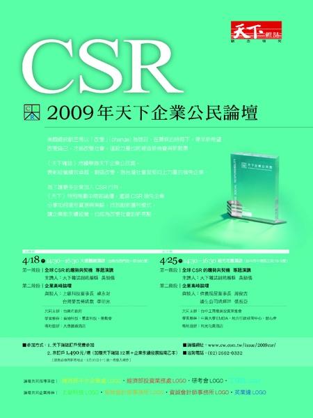 CSR 論壇內廣預覽_20090320_02.jpg