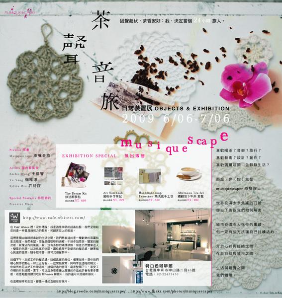 茶聲音旅展-edm.jpg