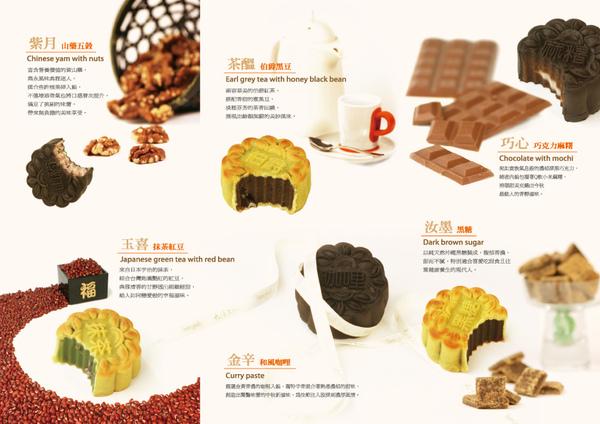 mooncake2.jpg