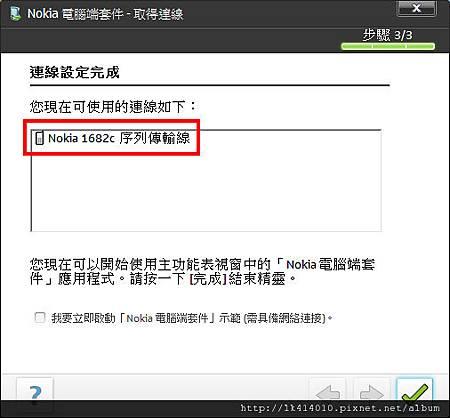 Nokia 1682c (9).bmp