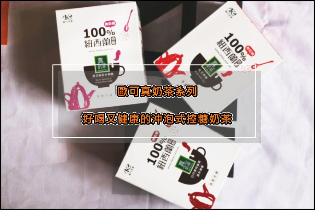 【宅配】歐可真奶茶系列-好喝又健康的沖泡式控糖奶茶.jpg