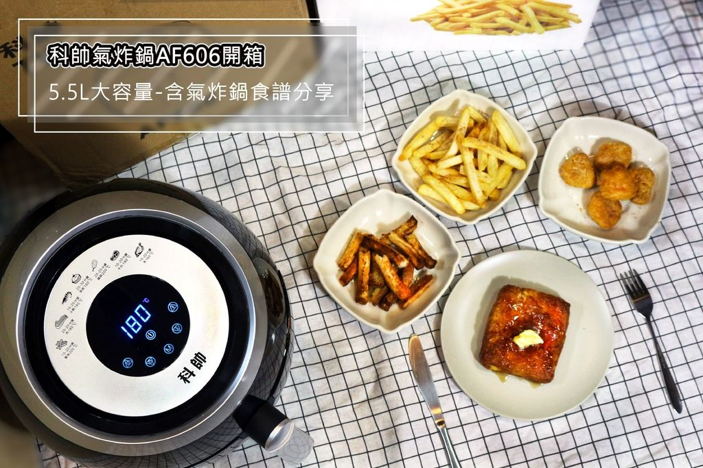【好物分享】科帥氣炸鍋AF606開箱好用嗎-5.5L大容量 (含氣炸鍋食譜).5L大容量 (含氣炸鍋食譜).jpg