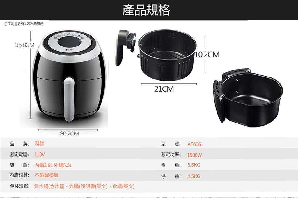 科帥AF606氣炸鍋-產品規格.jpg