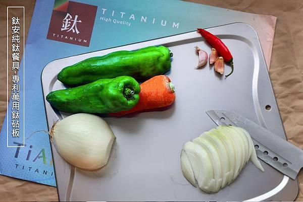 【好物分享】TiANN鈦安純鈦餐具-專利萬用鈦砧板(不發霉、不生鏽、安全無毒).jpg