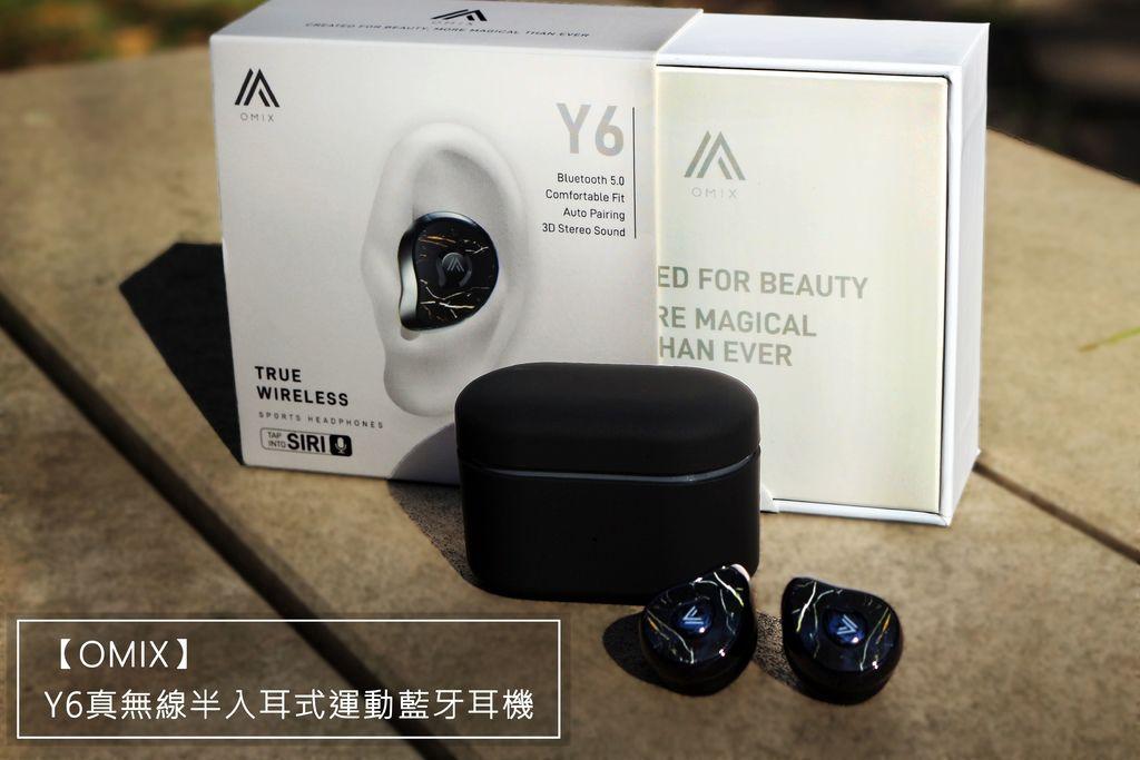 、【開箱】OMIX Y6 真無線半入耳式運動藍牙耳機,平價高CP左右雙耳機.jpg