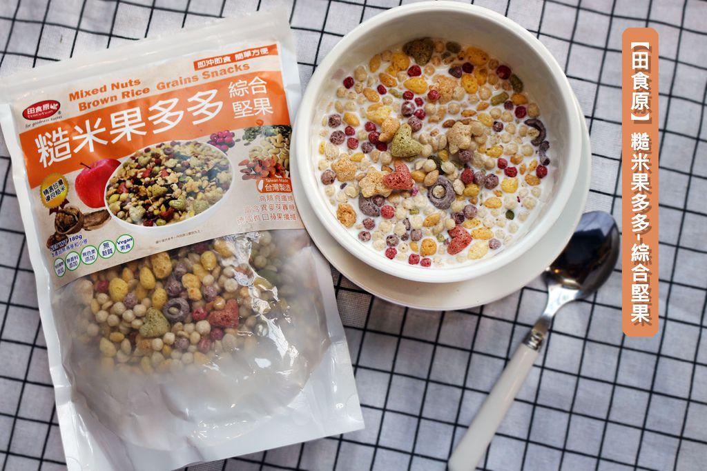 【宅配】田食原糙米果多多(綜合堅果)-營養早餐的新選擇,即沖即食.jpg