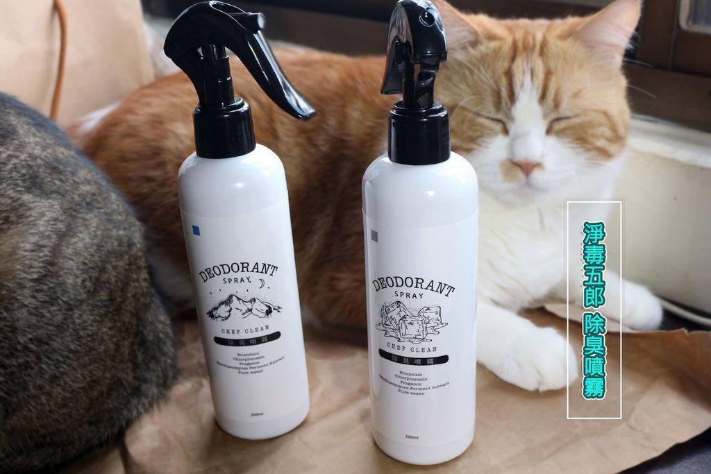 【居家】淨毒五郎-真正溫和舒服的寵物除臭噴霧,貓奴必備,安心.jpg