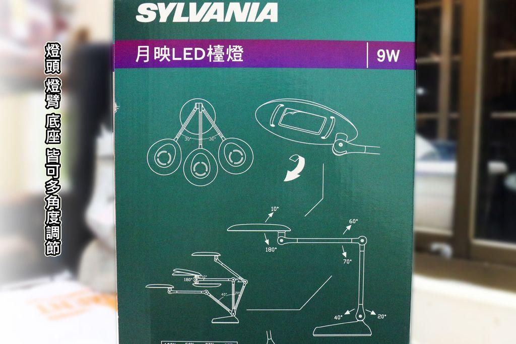 喜萬年SYLVANIA LED月映護眼檯燈-可調節燈體.jpg