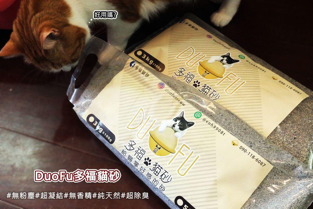 【開箱】DuoFu多福貓砂-美國原裝進口的純天然無粉塵礦砂.jpg