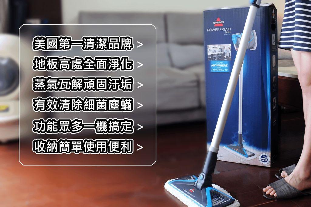 美國 Bissell 必勝 Slim Steam 多功能手持地面蒸氣清潔機.jpg