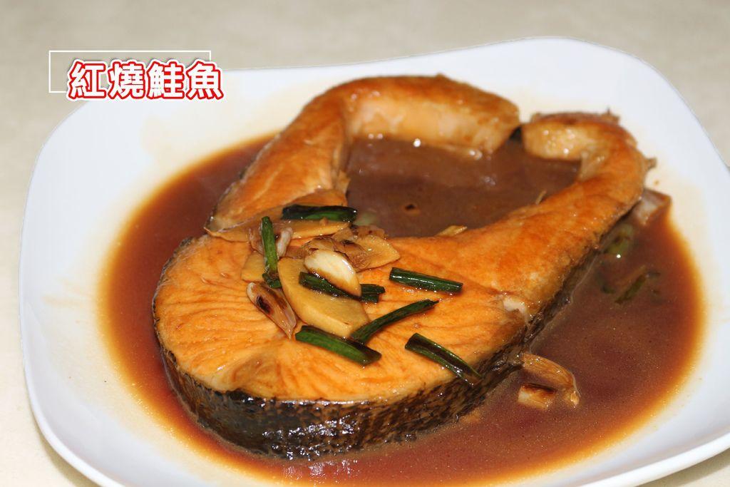 紅燒鮭魚食譜.jpg