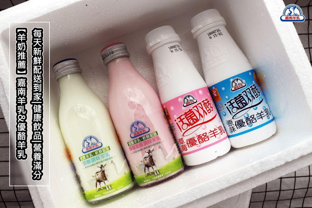 【羊奶推薦】嘉南羊乳%26;優酪羊乳-每天新鮮配送到家、健康飲品、營養滿分.jpg