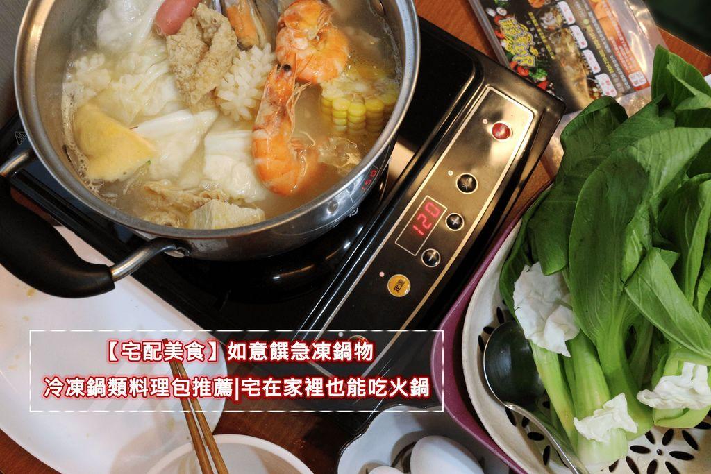 【宅配美食】如意饌急凍鍋物 冷凍鍋類料理包推薦 宅在家裡也能吃火鍋.jpg