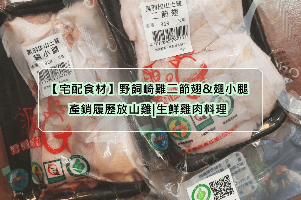【宅配食材】野飼崎雞二節翅%26;翅小腿 產銷履歷放山土雞 生鮮雞肉料理.jpg