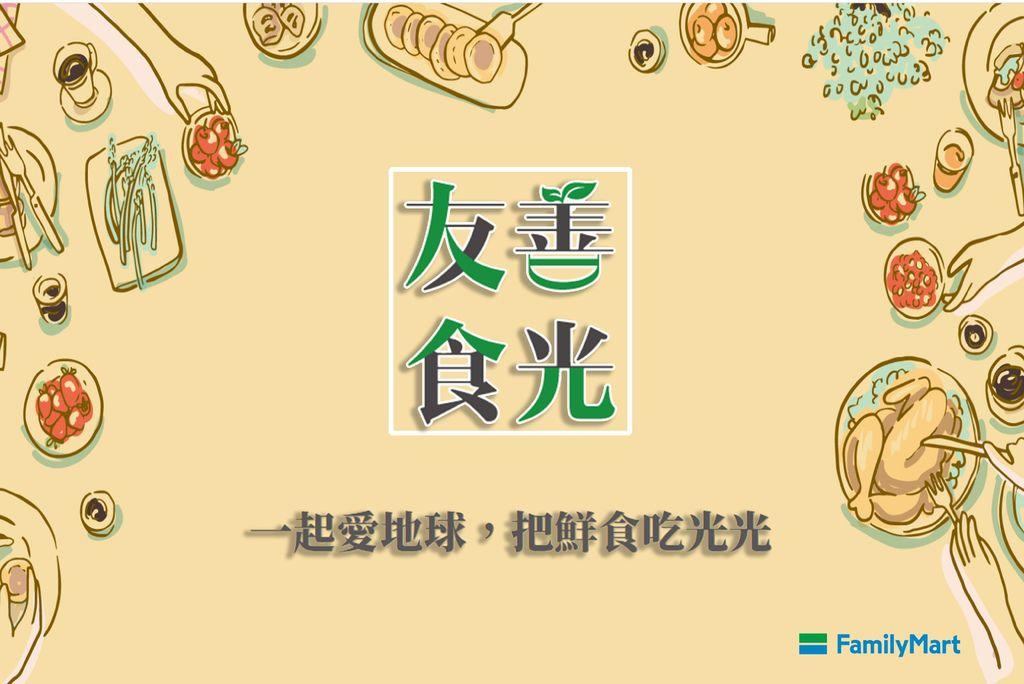 【便利商店】全家友善食光-如何控制飲食又省荷包呢,超方便省錢攻略.jpg