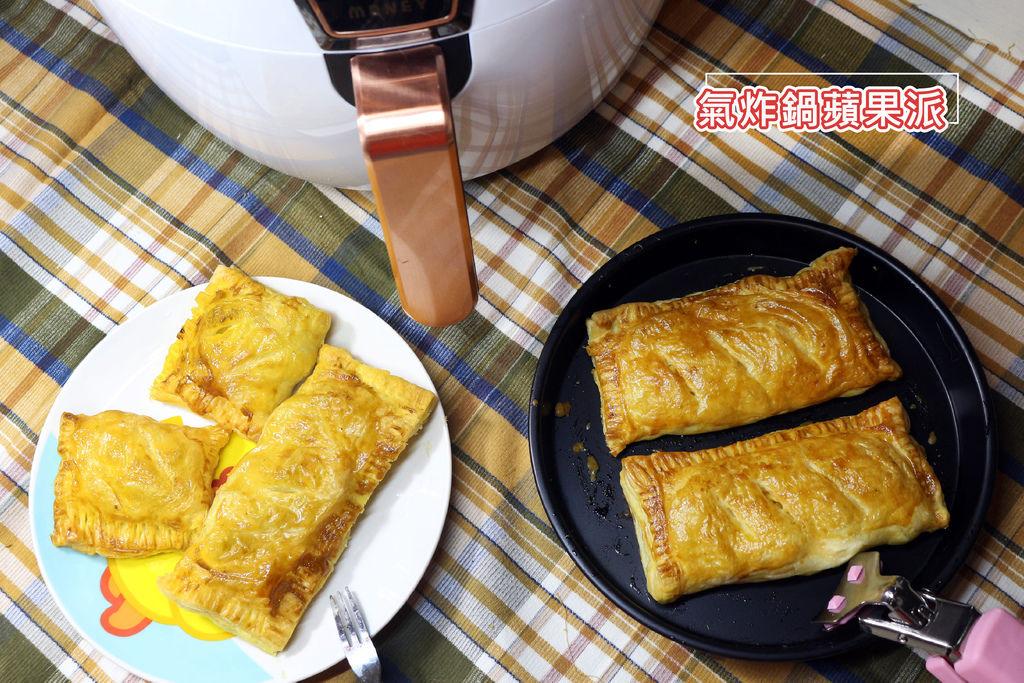 【氣炸鍋食譜】氣炸蘋果派做法分享,超簡單5個步驟氣炸甜點料理.jpg