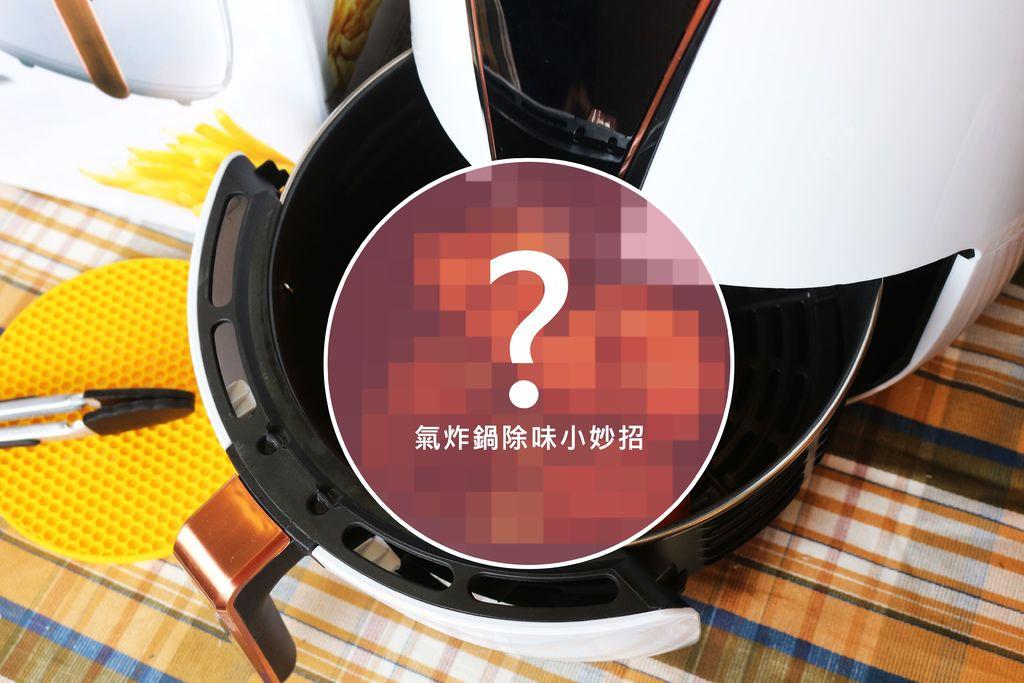 【生活小妙招】用它就可以輕鬆開鍋,氣炸鍋清潔+除臭一次搞定.jpg