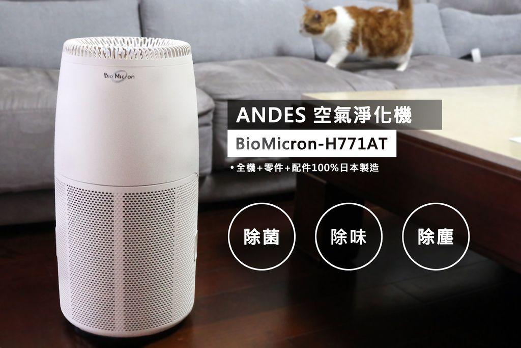 【好市多開箱】ANDES空氣清淨機-可分解細菌病毒、過濾VOC的空氣淨化機.jpg