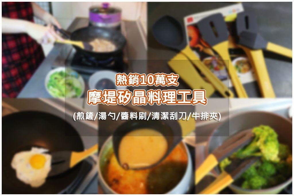 【矽膠廚具】摩堤矽晶料理工具-熱銷10萬支,鍋鏟、湯勺、料理夾.jpg