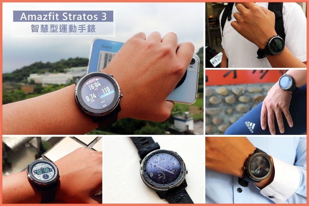 【運動手錶推薦】Amazfit Stratos 3 智能手錶- 14 天超強續航力80種運動模式.jpg