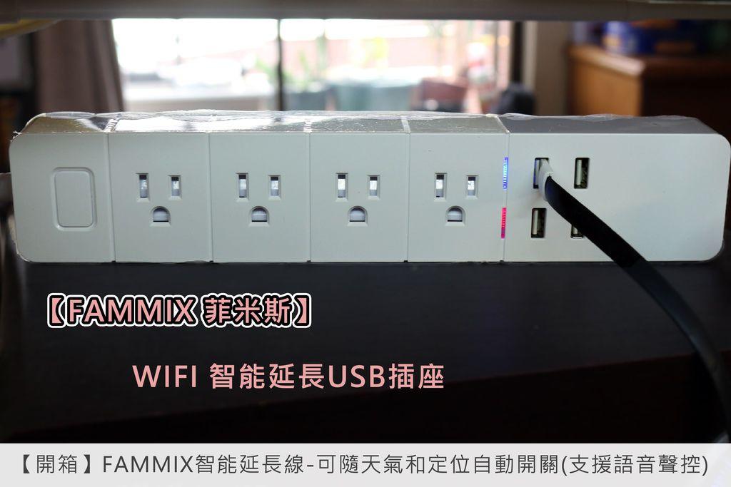 【開箱】FAMMIX智能延長線-可隨天氣和定位自動開關(支援語音聲控).jpg