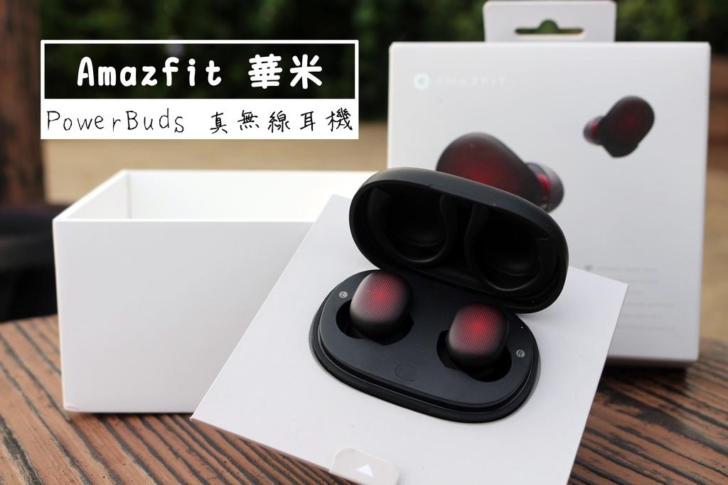 【開箱】Amazfit PowerBuds真無線耳機,心率監測的運動耳機,24小時續航.jpg