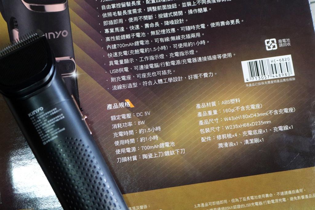 KINYO充插兩用專業精修電剪規格.jpg