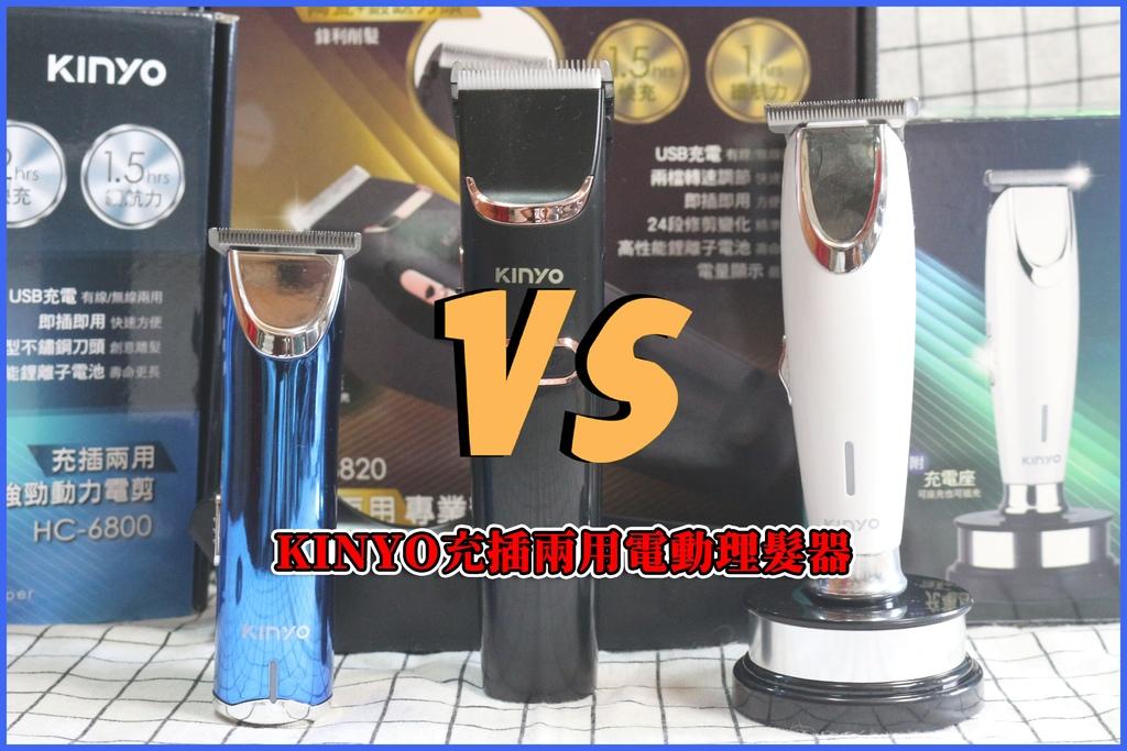 【開箱】KINYO專業電剪-在家裡也可以自己剪頭髮,男生理髮DIY分享.jpg