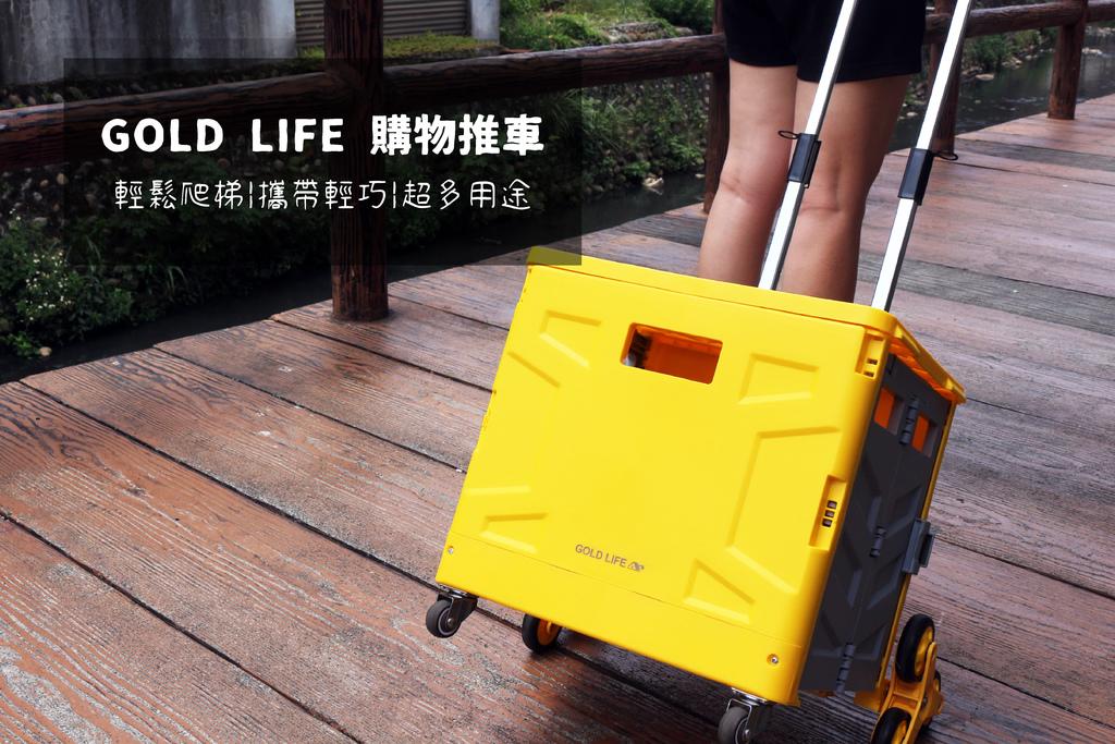 【好物分享】GOLD LIFE折疊購物車-可爬樓梯的多功能買菜車.jpg