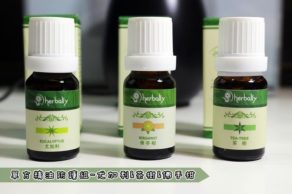 Herbally草本真情單方精油防護組.jpg