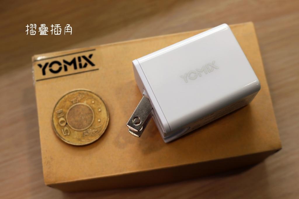 YOMIX 優迷快充充電器-體積小巧.jpg